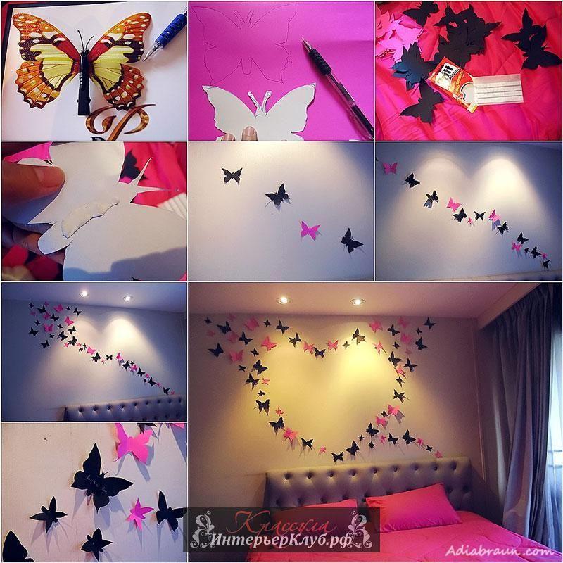 Бабочки на стене фото своими руками