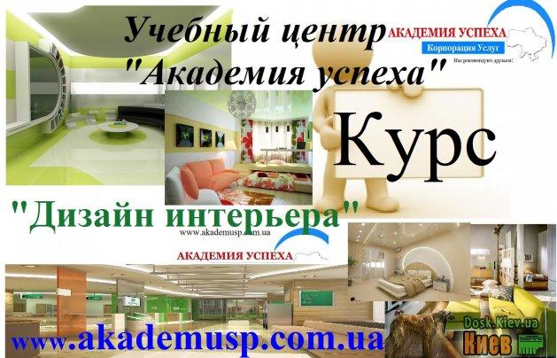 Курсы по дизайну интерьера в москве рейтинг