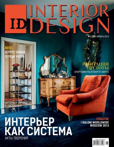 Журнал английского дизайна