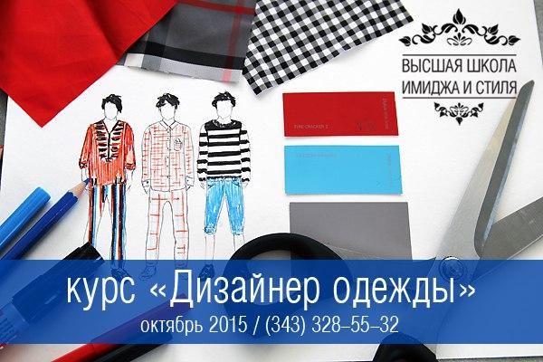 Екатеринбург.курсы дизайна одежды