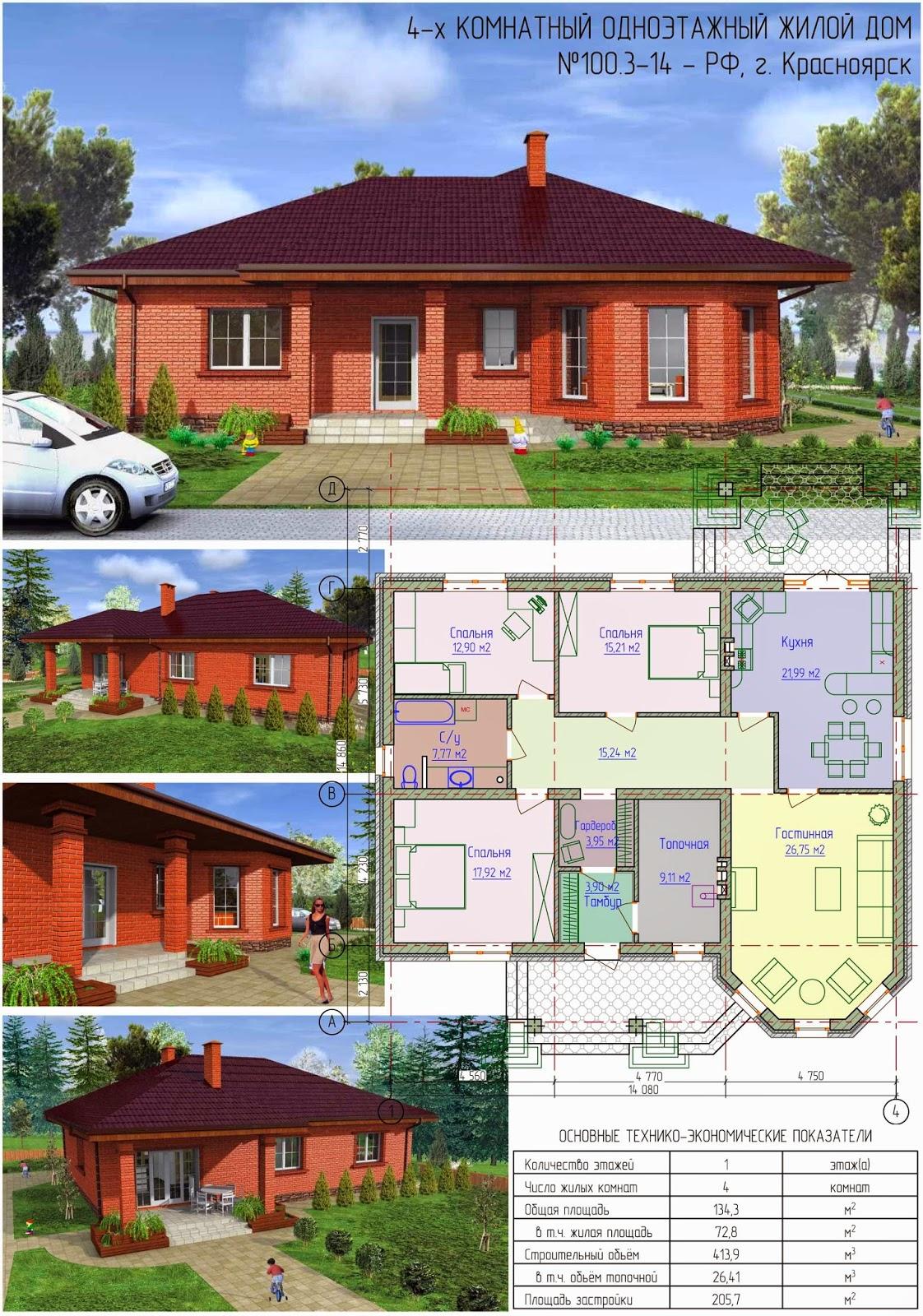 Бесплатные проекты деревянных одноэтажных домов проекты