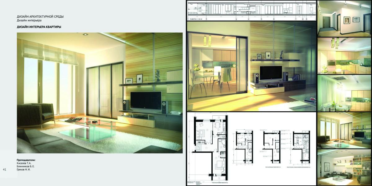 Пример дизайна квартиры pdf