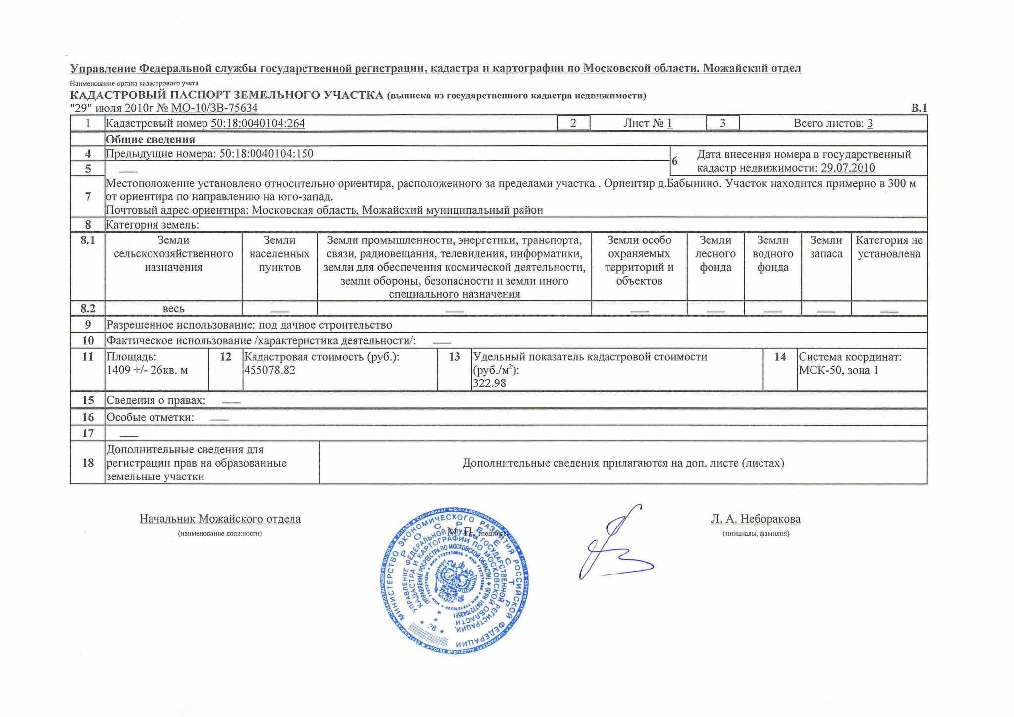 """Документы для регистрации земельного участка в собственность """" Картинки и фотографии дизайна квартир, домов, коттеджей"""