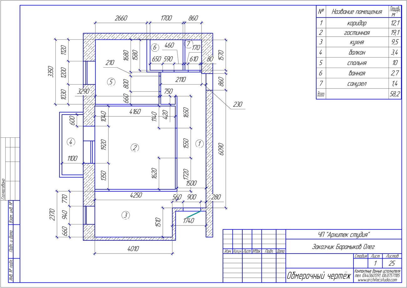 Планировка квартиры в чертежах