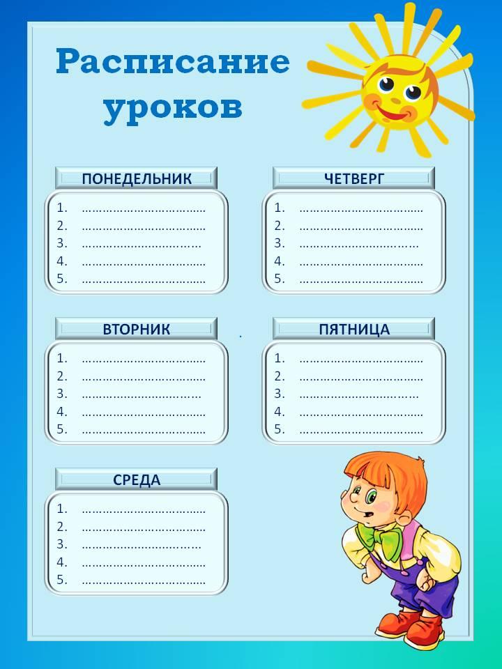 Шаблоны воспитателям детских садов школьным учителям и