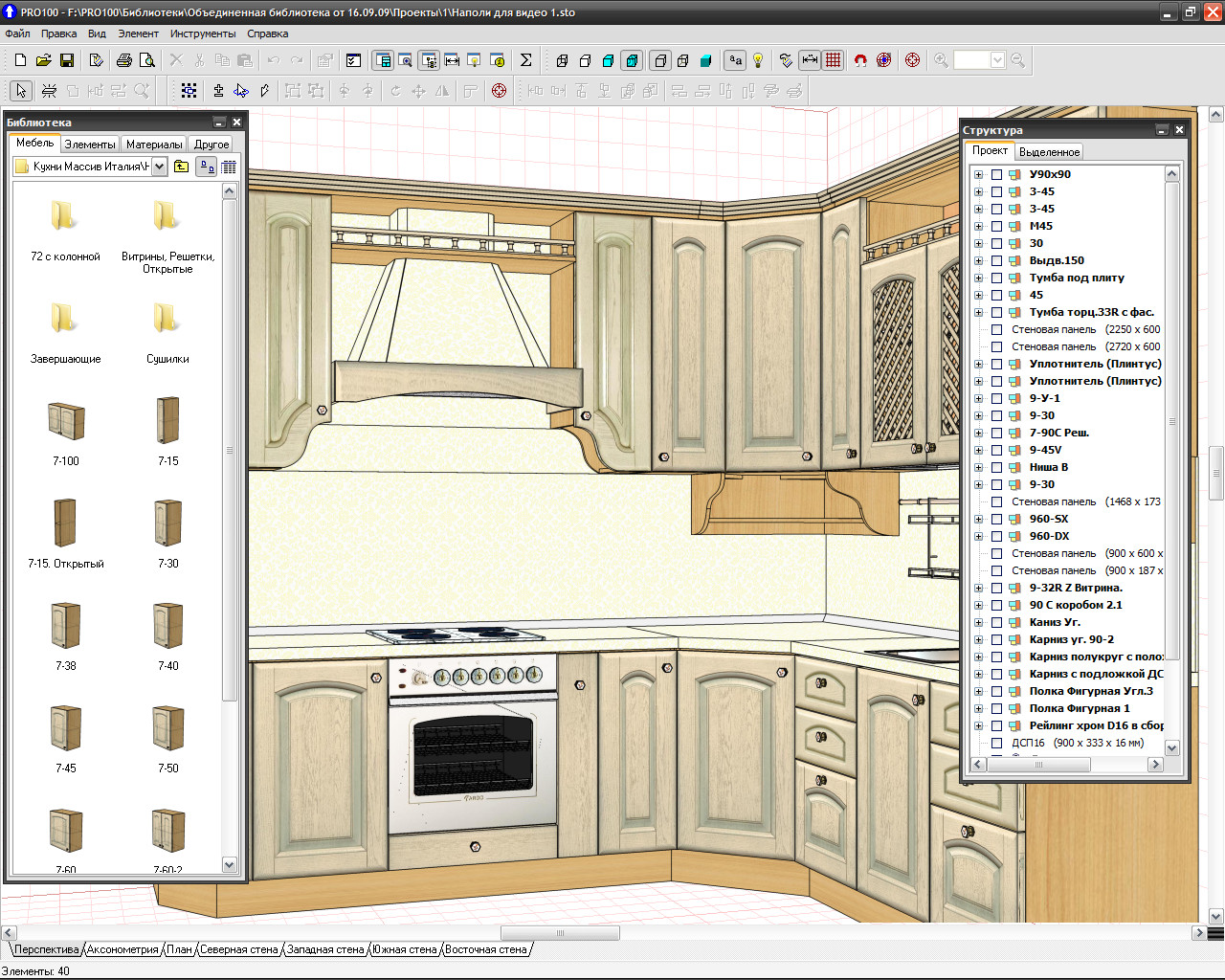 """Дизайн корпусной мебели программа скачать бесплатно """" Картинки и фотографии дизайна квартир, домов, коттеджей"""