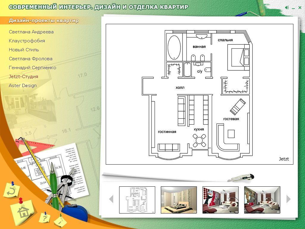 Программа для составления дизайн проекта квартиры