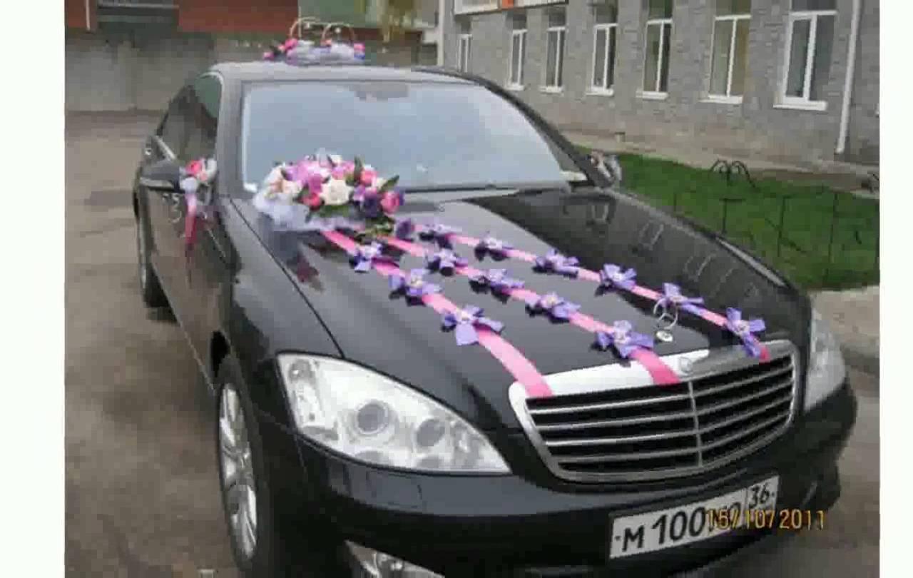 Как нарядить машину на свадьбу своими руками