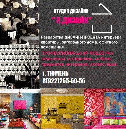 Дизайн интерьера контекстная реклама