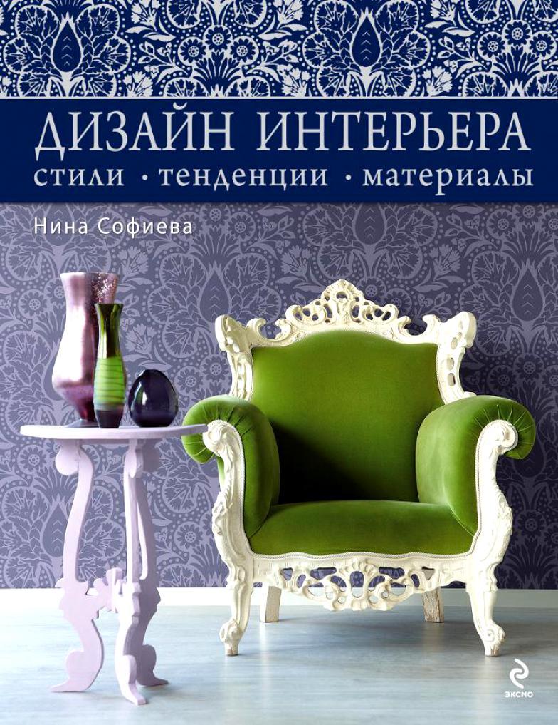 Интерьер стили интерьерах учебник