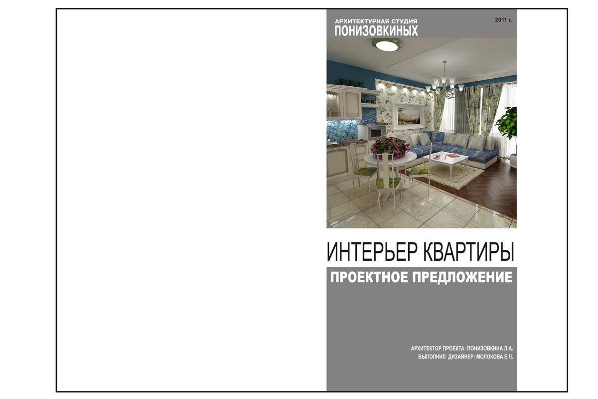 Титульный лист дизайн проекта