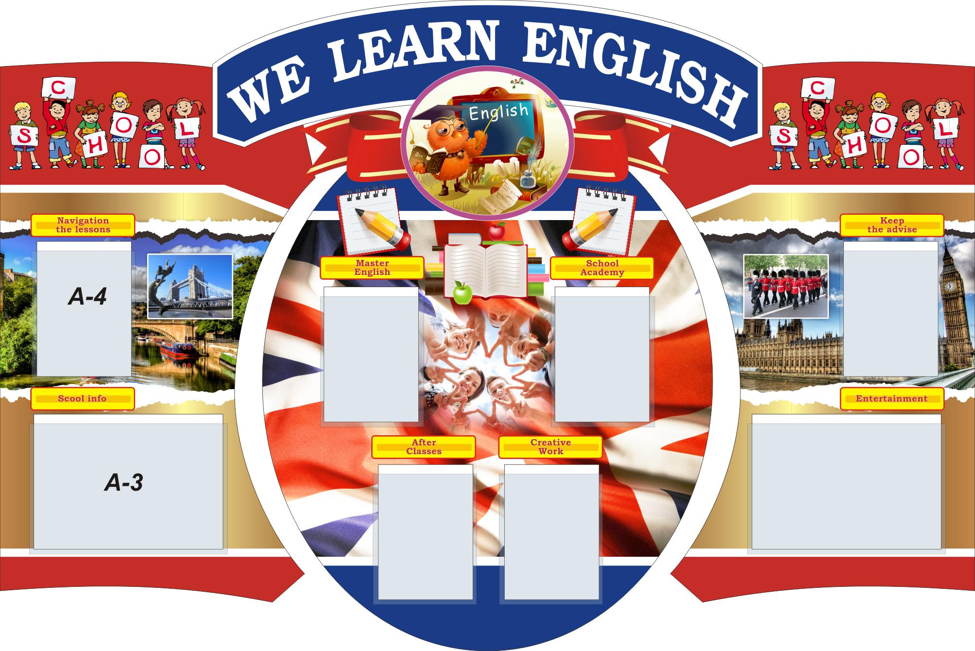 Стенды английского языка своими руками
