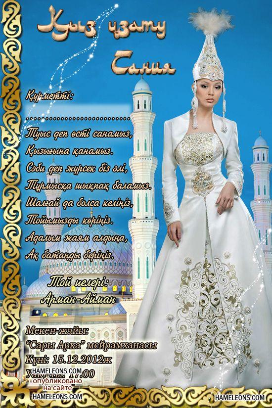 Поздравление молодым на казахском языке