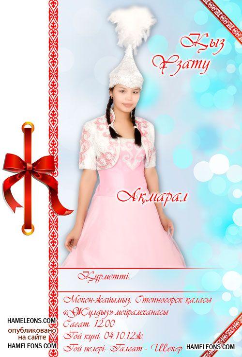 Поздравления на свадьбу по казахский