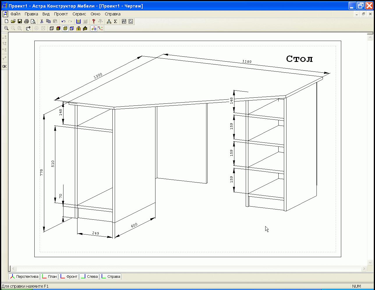 программа чертеж мебели бесплатно онлайн