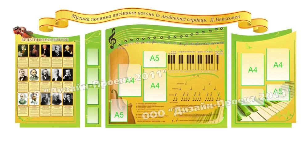 Оформление музыкальных стендов в школе своими руками