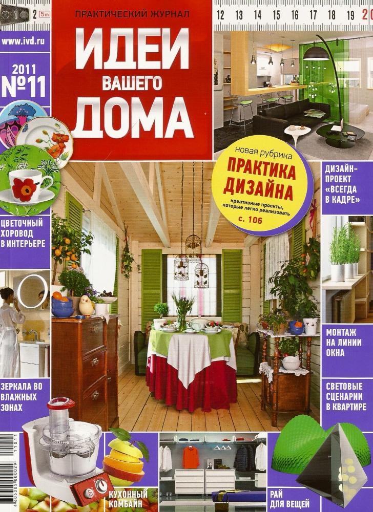 Идеи для вашего дома журнал фото