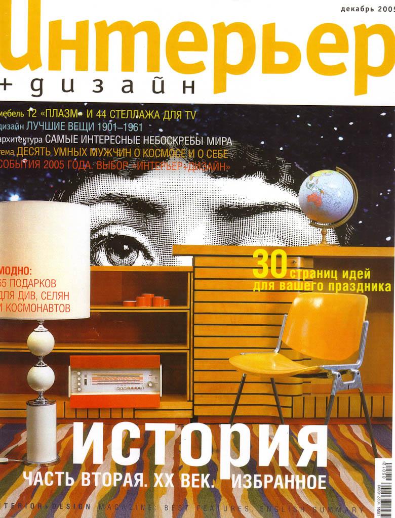 Журналов по дизайну интерьера