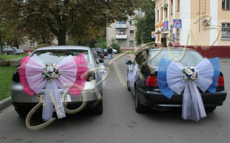 Бант украшение машин