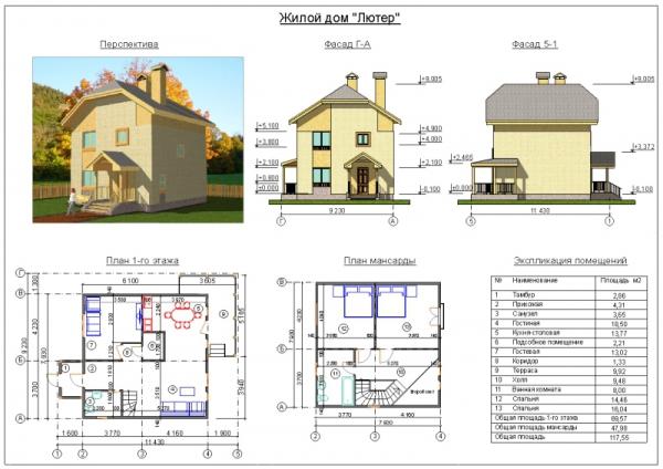вида термобелья: планировка и проекты домов Marmot 490 руб