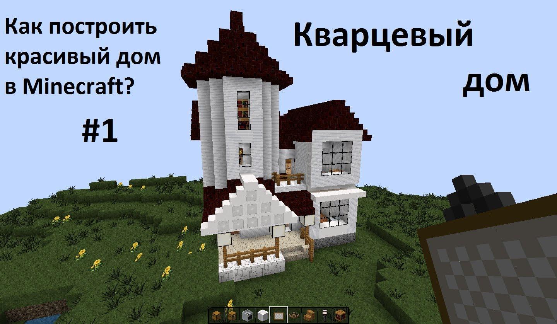 """Как сделать красивый дом в майнкрафте фото """" Картинки и фотографии дизайна квартир, домов, коттеджей"""