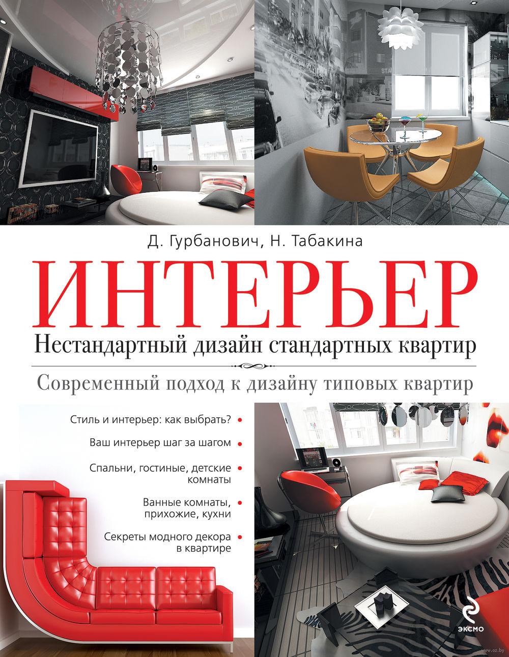 Книги о дизайнере интерьера