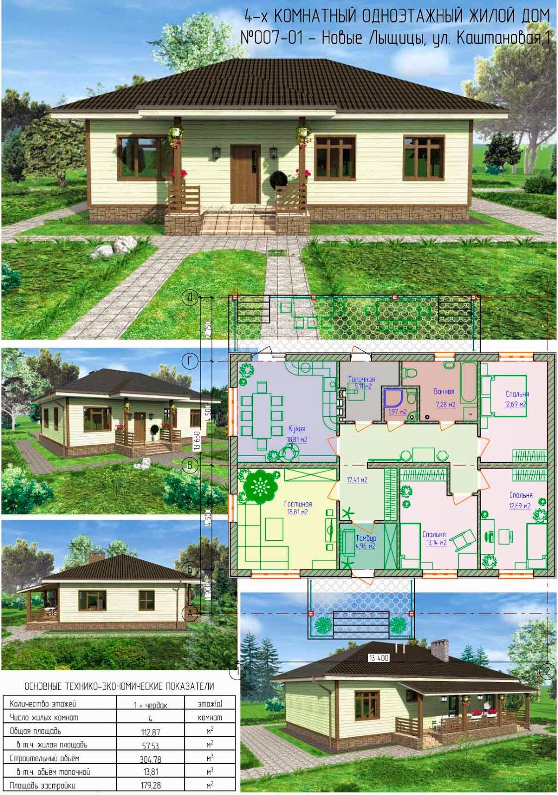 Фото и схемы одноэтажных домов