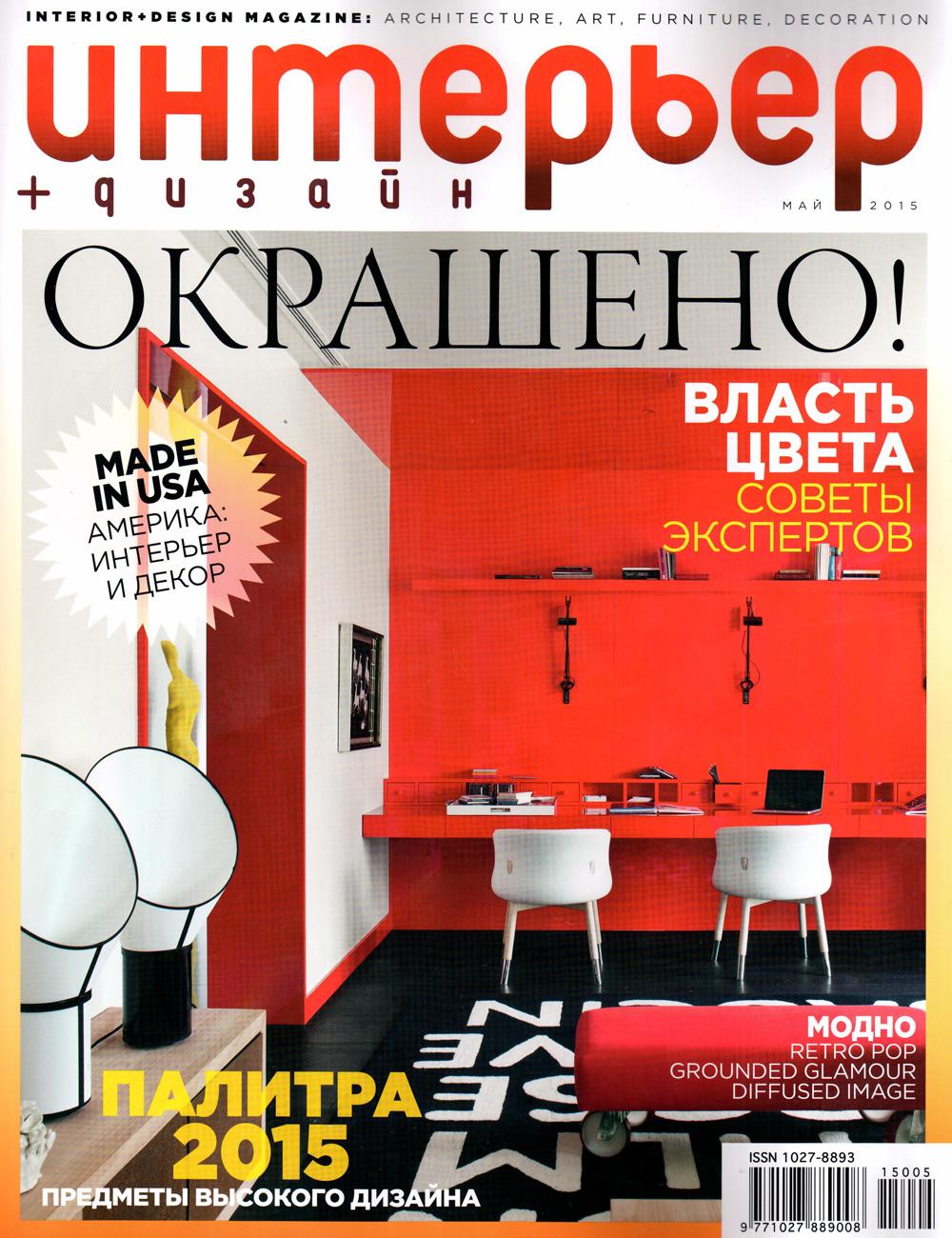 Журналы дизайн интерьера читать