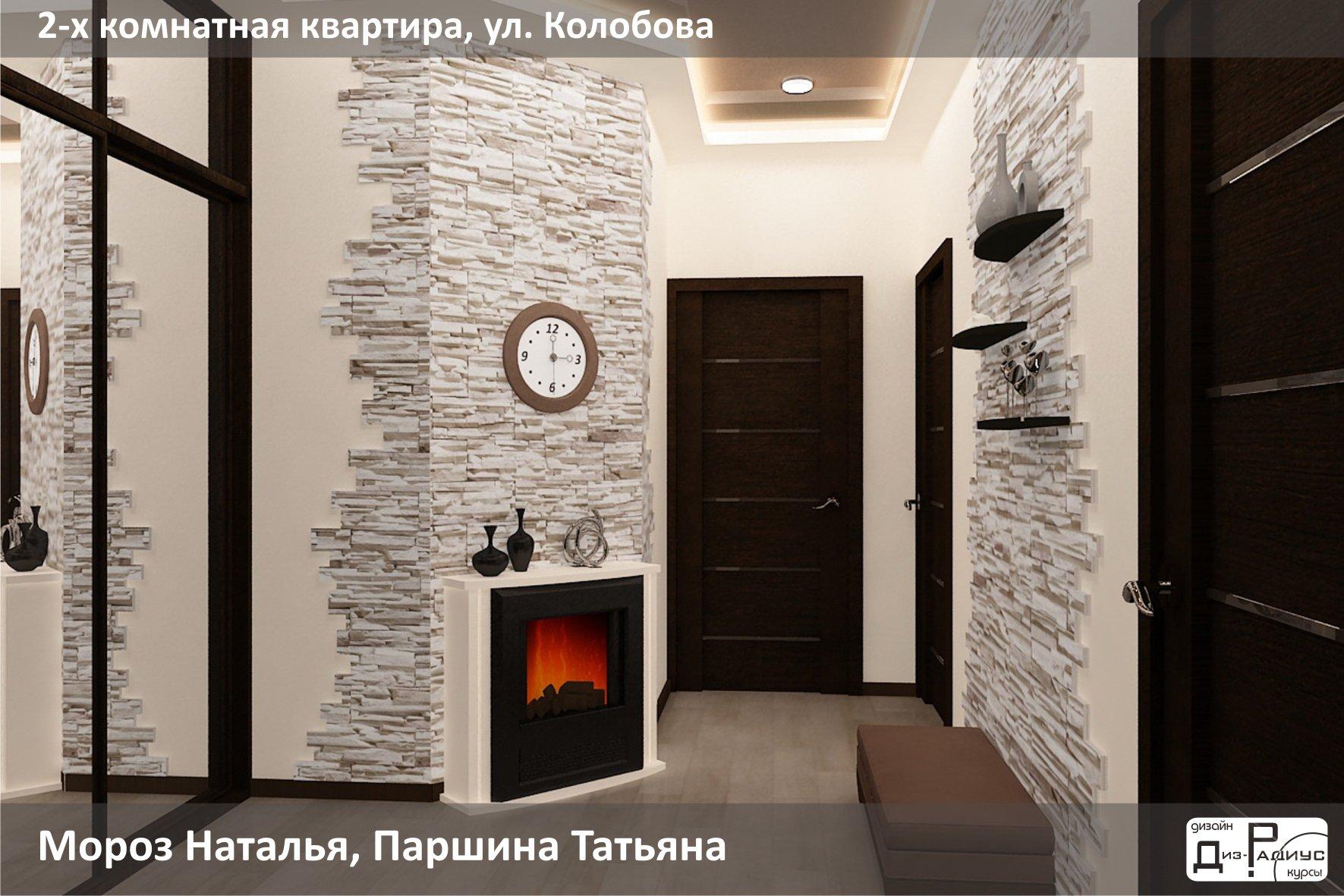 Фото прихожей дизайн в двухкомнатной квартире