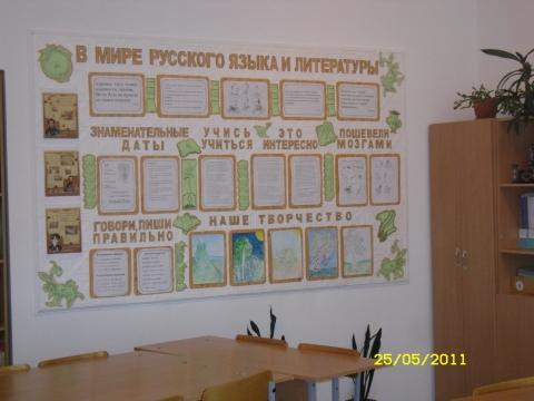Кабинет русского языка и литературы в средней