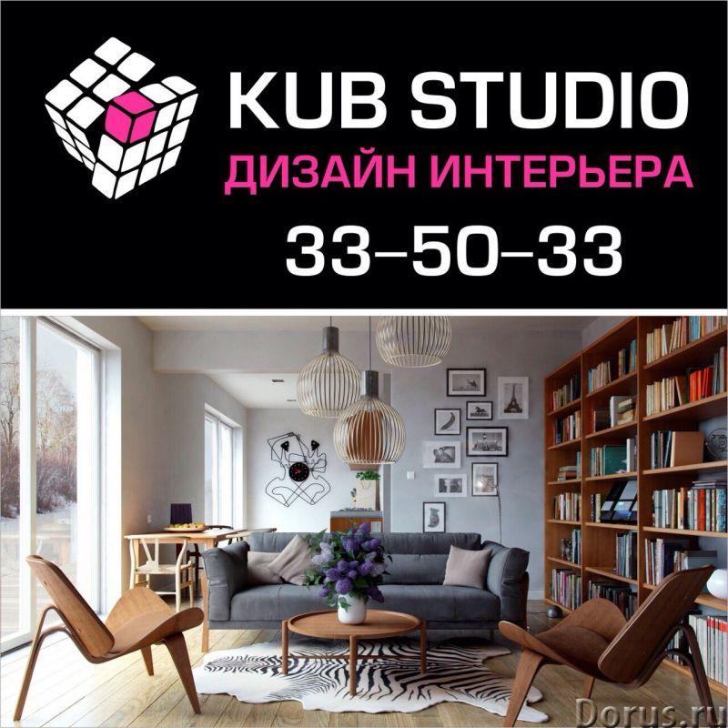 Куб дизайн сургут