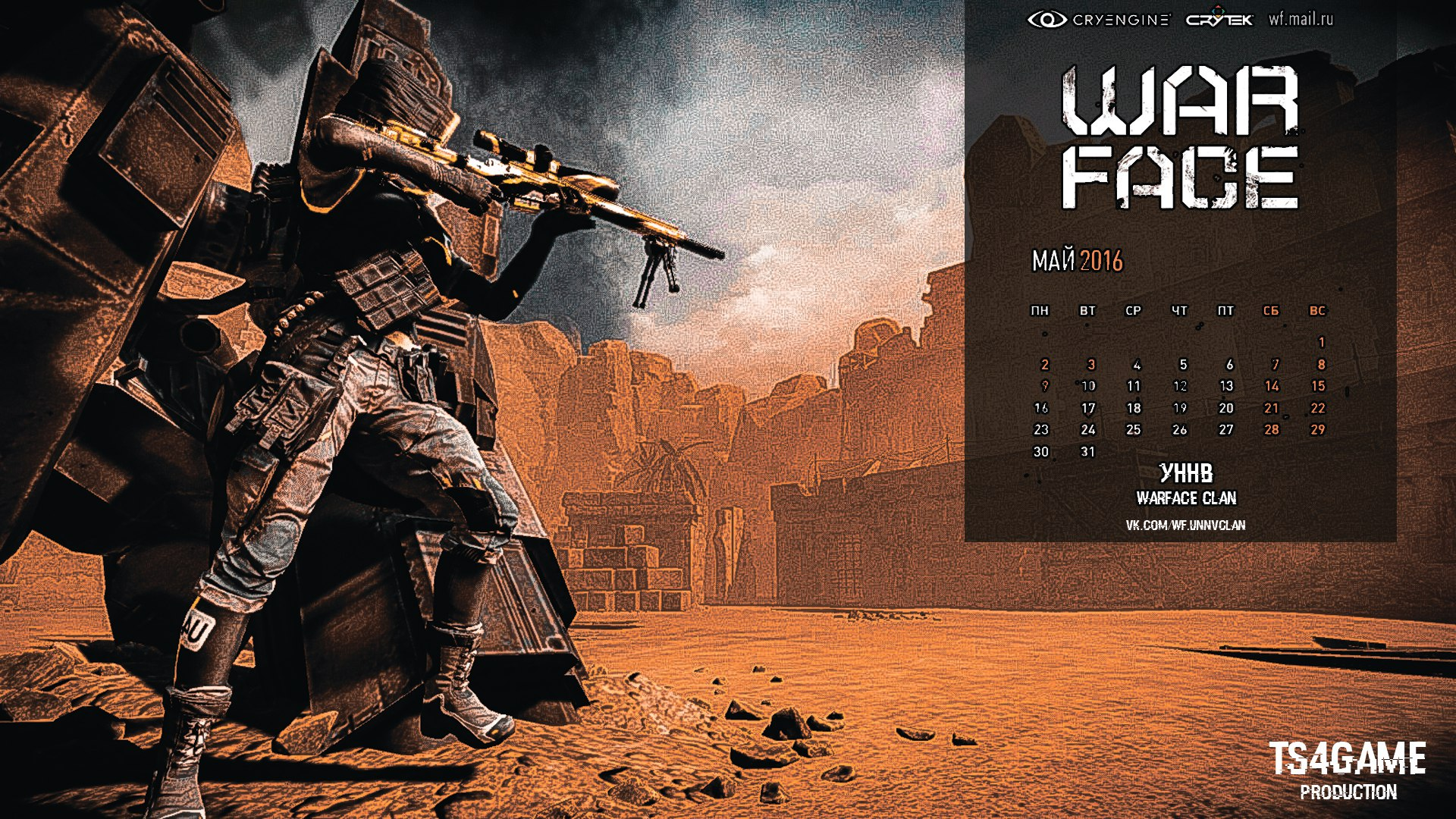Фото варфейс на рабочий стол с календарем