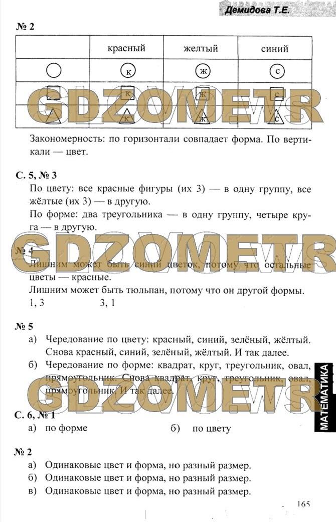 Решебник по математике 3 класс школа 2100 т е демидова