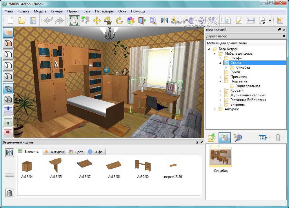 Как сделать дизайн квартиры самому программа